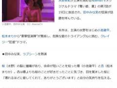 田中みな実(32)のヤンデレSEX映像がヤバ過ぎる…2ch「怖すぎ」「そこまでする…!?」