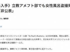 【ヌード盗撮】慶應に続き立教アメフト部も女子マネ盗撮…3年間、撮影し続けた大量ヌード画像…