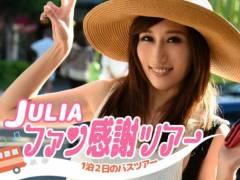 Jカップ人気AV女優JULIAのファン感謝バスツアー参加者絶賛募集中