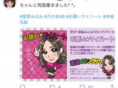 【完全にヤバい】オリラジ中田、ついに乃木坂星野みなみを幸福洗脳の宣伝に利用!!
