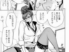 【エロ漫画】自分の上司であり義姉の親友でもある巨乳眼鏡美人に誘惑されて・・・!?