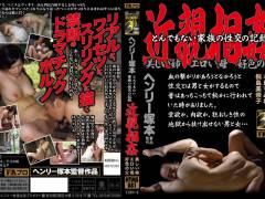 水城奈緒「ヘンリー塚本 近親相姦 とんでもない家族の性交の記録 美しい姉・エロい母・好色の父」