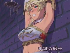 気高い姫戦士エロピンチ!! 敗北してリョナられた挙句監禁されて辱められるっ!