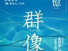 AV女優の紗倉まな、「芥川賞」受賞か!?