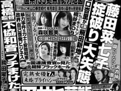 小峠の元カノ・坂口杏里ことANRIが飛田新地で風俗デビューか!?
