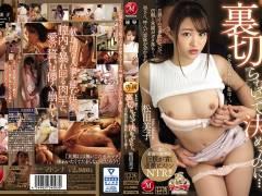 松田美子「もう二度と裏切らないって決めたのに…。 ~夫の取引先に寝取られた人妻~ 松田美子」