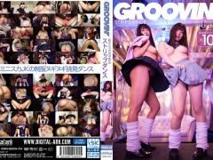 「groovin' 超ミニスカ女子校生 ストリップダンス」