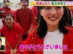 綾瀬はるかさん、Tシャツおっぱいがユサユサ揺れてしまう。