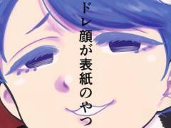 ※非エロ【東方】ドレ顔が表紙のやつ【同人誌】