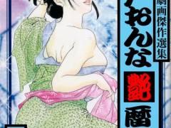 【エロ漫画】性的な拷問をしていたはずなのに人妻の性欲が強すぎて男の方が逆に干からびた件ww