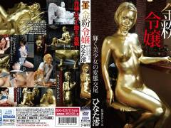 【ひなた澪】マニアック映像w金粉まみれの美女による変態性交