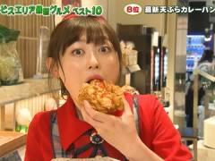 福原遥ちゃんのついエロく見えてしまう食べ方。