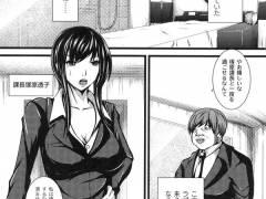 【エロ漫画】美人な女課長さんがキモデブな部下に不倫現場を撮られて脅されて制服コスでデカチン突っ込まれて快楽堕ちwwwwww