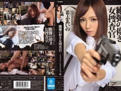 【希志あいの】絶弾の儚き女捜査官