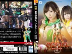 夏希みなみ「【G1】聖心特装隊セイントフォース3 ~試される、聖女の絆~」