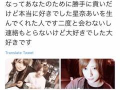 AV女優・星奈あい、イケメンホストにハマり精神を壊してしまう……