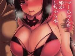 【FGO】マスターを誘惑した刑部姫が逆に圧倒されて快楽堕ちの敗北痴態を晒しちゃうよ