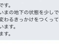 【悲報】吉田豪「地下アイドル地方アイドルはノーギャラ〜月3000円程度しか貰っていない」← これマジ?
