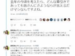 DVD売上金額約5億円AV女優の鈴村あいり、いつでも引退するかおかしくないことをツイートする