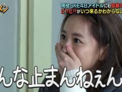 SKE48大場美奈さん、おマタに低周波つけられて遠隔バイブ状態。