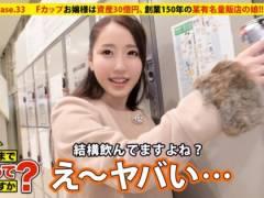 資産30億円、創業150年の某有名量販店の娘がAVデビュー