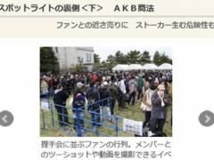 新潟日報「AKB商法」「ストーカー生む危険性」「ファンの接近欲求をあおる仕組みを社会的に容認していいのか」