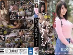 【佐知子】地味巨乳なメガネ女子さんの身体がエロ過ぎた件