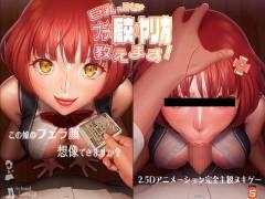 【アダルトのアニメ】巨乳JKがプチ援交のヤリ方教えます!~お金の稼ぎ方知りたいでしょ~