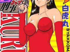【エロ漫画】カラダを使って犯人逮捕!刑事で人妻な彼女の前職はまさかの…♡♡♡