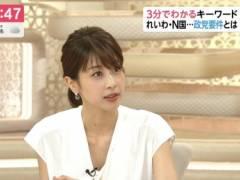 加藤綾子のお辞儀胸チラおっぱいキャプ!フリーアナウンサー