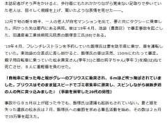 【速報】上級国民・飯塚幸三、FRIDAYに直撃される…ひき逃げ母娘殺人の罪は消える事はない…