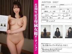 【河北はるな】メーカー5周年!専属女優さんお―ディション映像がこちらです(`・ω・´)