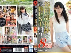 谷田部和沙「谷田部和沙 8時間 BEST PRESTIGE PREMIUM TREASURE vol.01」