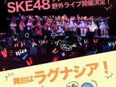 【悲報】SKEさん、日曜日の地元コンサートで当日券を販売してしまう・・・