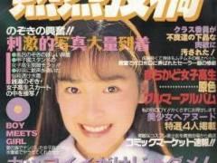 女優・麻生久美子、乳首ヌード&お尻丸出しシーン!エロ本(熱烈投稿)でブルマ姿を晒した黒歴史も・・・