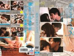 【保坂えり】恋するサプリ 3錠目 ―不器用なカレ―