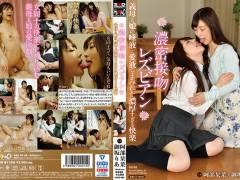 阿部栞菜「濃密接吻レズビアン 義母と娘の唾液と愛液にまみれた濃厚すぎる快楽」
