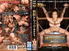 鶴田かな「完全拘束・完全支配 拷問ドラッグ 鶴田かな」