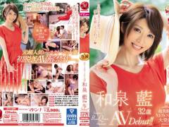 和泉藍「元レースクイーンの人妻 和泉藍 32歳 AVDebut!!」