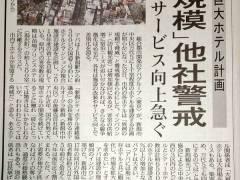 【朗報】NGT劇場の近くに日本海側最大ホテル建設キタ━━━━(゚∀゚)━━━━!!