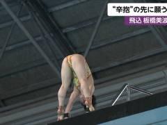 板橋美波、エロ過ぎるお尻食い込み、開脚逆マンスジ!女子高飛び込み水泳選手のエロ画像!