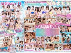 紗倉まな「SODstar 11 SEX BUBBLE PARTY 2019 ~プールで感度アゲアゲイキまくり編~」
