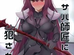 【エロ同人誌】立香がスカサハ師匠をオカズにオナニーしてたら本人登場www【Fate/Grand Order/COMIC1☆11】