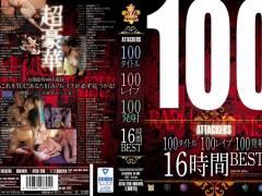 西野翔「100タイトル100レ●プ100発射16時間BEST」