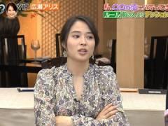広瀬アリスさん、胸元がユルめで中がチラ見え。