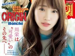 【悲報】元AKB48川栄李奈が売れた途端に水着封印で吉岡里帆化