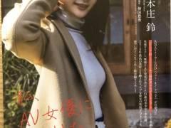 SODの予約10000本でAVデビュー企画達成!本庄鈴のヘアヌード初公開