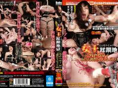 【朝宮涼子】女王蹂躙地獄 vol.5 残虐乃涼子 屈辱調教昇天なぶり刑