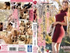 小早川怜子「地元へ帰省した三日間、ずっと思いを寄せていた親友の母親と時を忘れて愛し合った記録―。 小早川怜子」