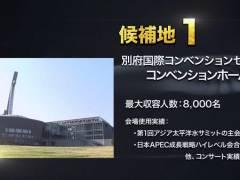 【画像】「AKB世界選抜総選挙」開催地は名古屋市、北九州市、別府市に絞られる!!